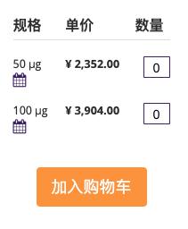 产品信息页面包含:产品的规格、价格以及货期